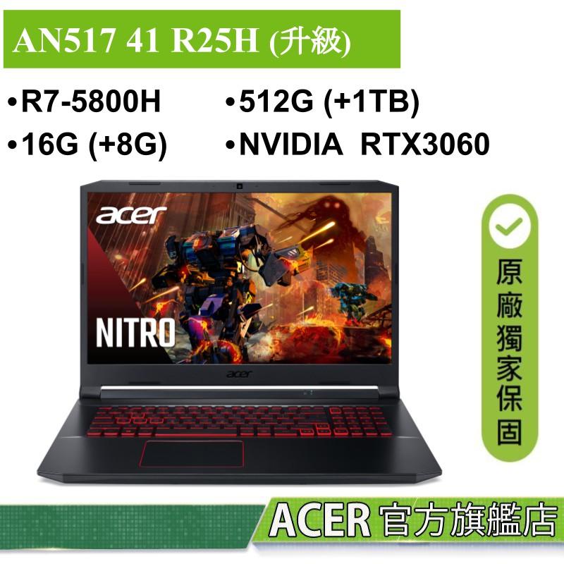 ACER 宏碁 Nitro5 AN517 41 R25H AN517-41-R25H RTX3060[原廠升級版] 筆電