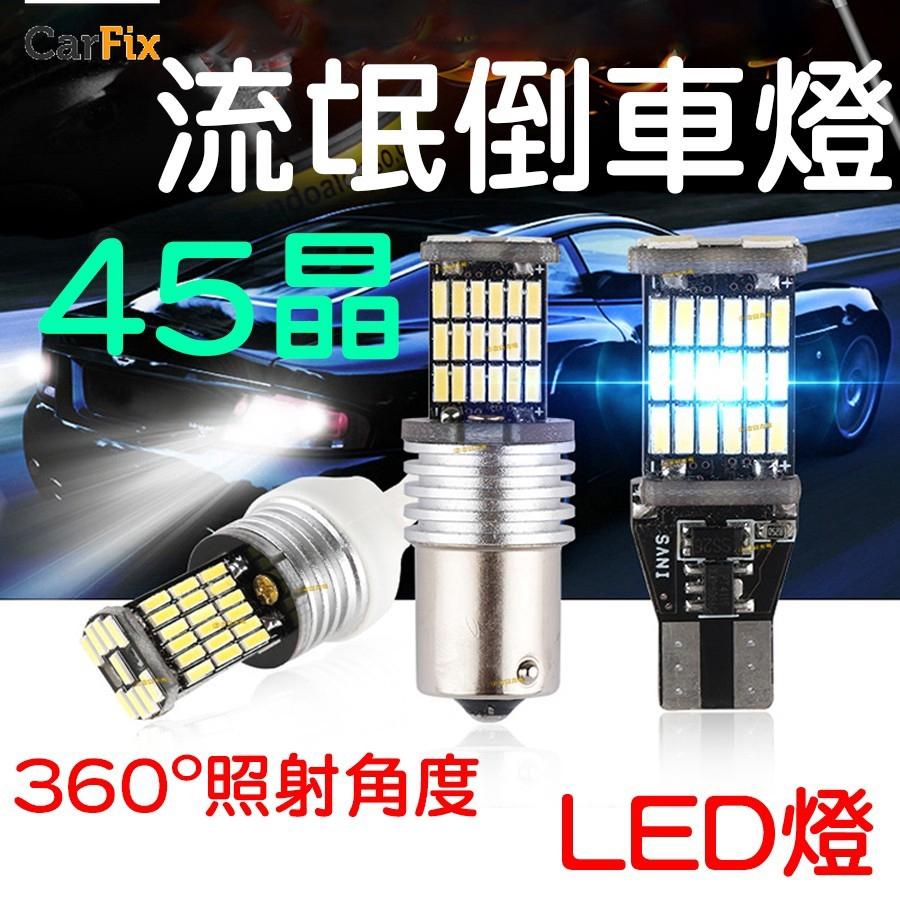 高亮 汽車LED 4014 45顆 T15 T20 1156 煞車燈 倒車燈 穩壓恆流 流氓倒車燈 方向燈 剎車