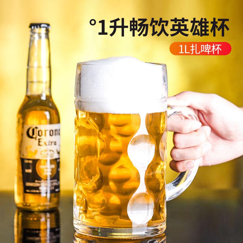 加厚啤酒杯超大容量玻璃杯帶把大號英雄杯酒吧大扎啤杯1000毫升ml