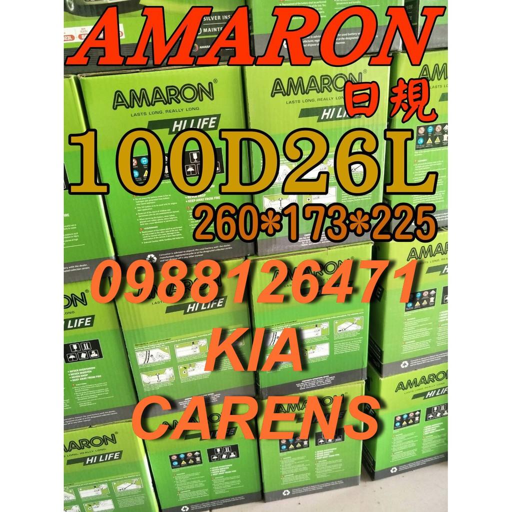 YES 100D26L AMARON 愛馬龍 汽車電池 80D26L KIA CARENS 柴油 汽油 限量100顆