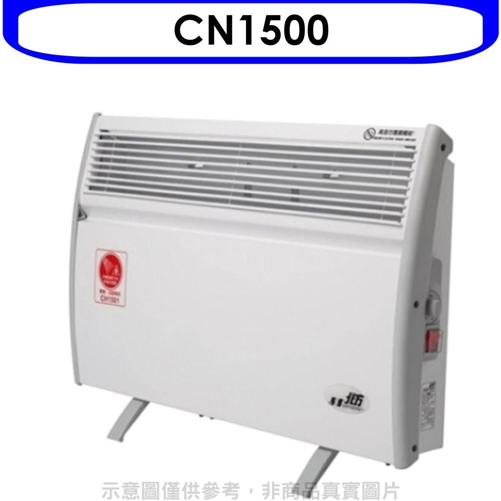 《米米電器》《可議價》北方【CN1500】兩用第二代對流式電暖器 優質家電