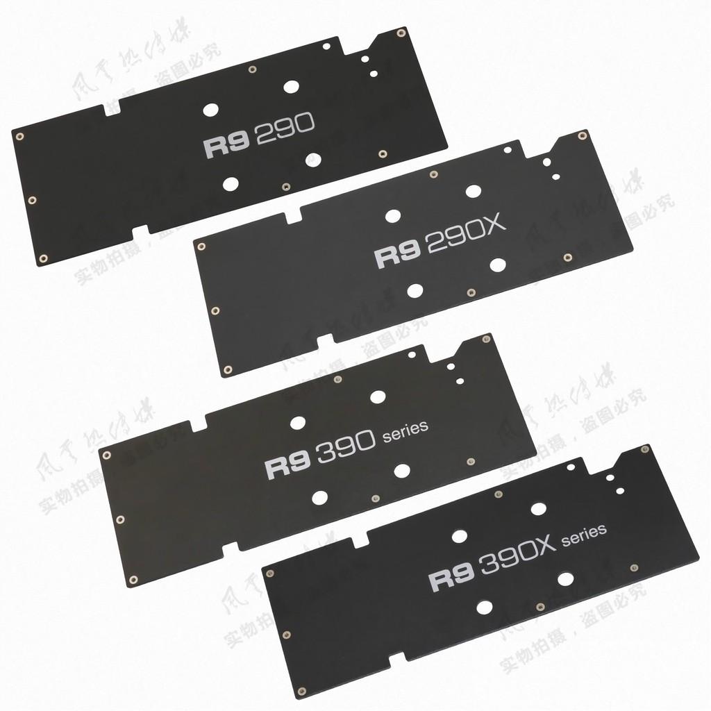 ♂❇#配件#風扇 公版R9 290/R9 290X/R9 390/390X顯卡背板 鋁合金金屬背板