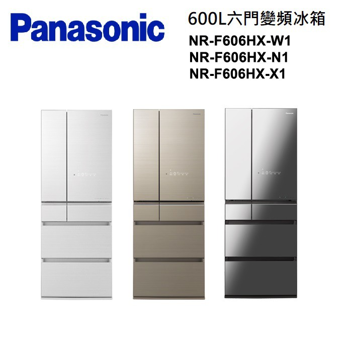 Panasonic 國際牌 600L六門變頻冰箱 NR-F606HX 【聊聊再享折扣】