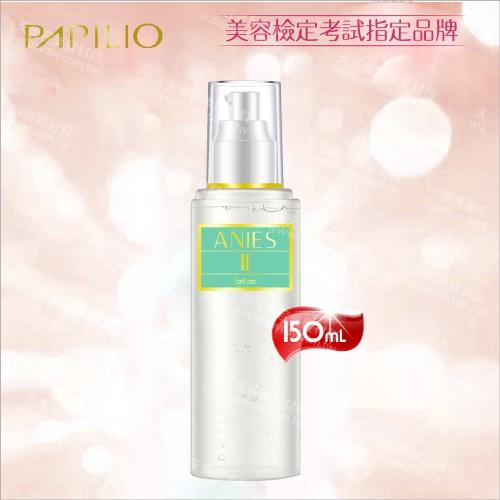 巴比利歐PAPILIO 安妮思ANIES化妝水-150mL(美容乙丙級考試)[33256] | 天天美材專業批發 |