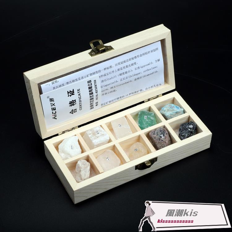 下殺☆(石頭硬度計)巖石摩氏硬度計莫氏水泥瓷磚礦物硬度標本地質地勘