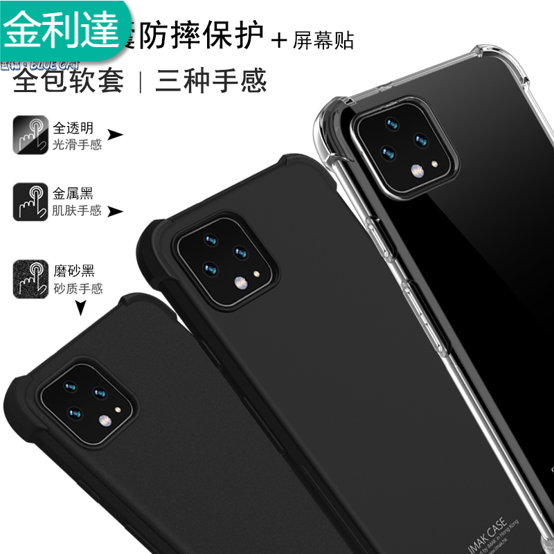 新品✨原廠正版 氣囊防摔殼 谷歌 Pixel5 4A 5G 4XL 手機套 保護套 矽膠軟殼 霧面 磨砂 手機外殼