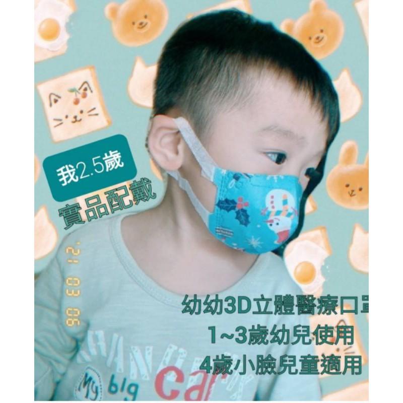 鉅淇立體醫療口罩,幼幼款,聖誕款/悠游金魚/恐龍樂園/動物世界,1~3歲幼兒適用,30入盒裝
