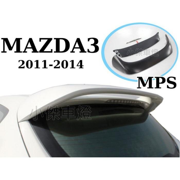 小傑車燈精品--全新 MAZDA3 11 12 13 14年 5門 5D MPS樣式 尾翼 素材 含第三煞車燈