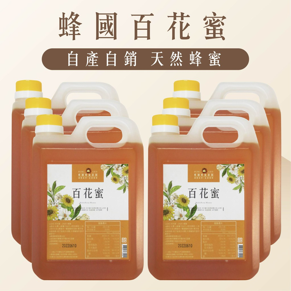 蜂國蜂蜜莊園-百花蜂蜜、龍眼蜂蜜,3斤,六桶組,特價+免運,國產天然純蜂蜜