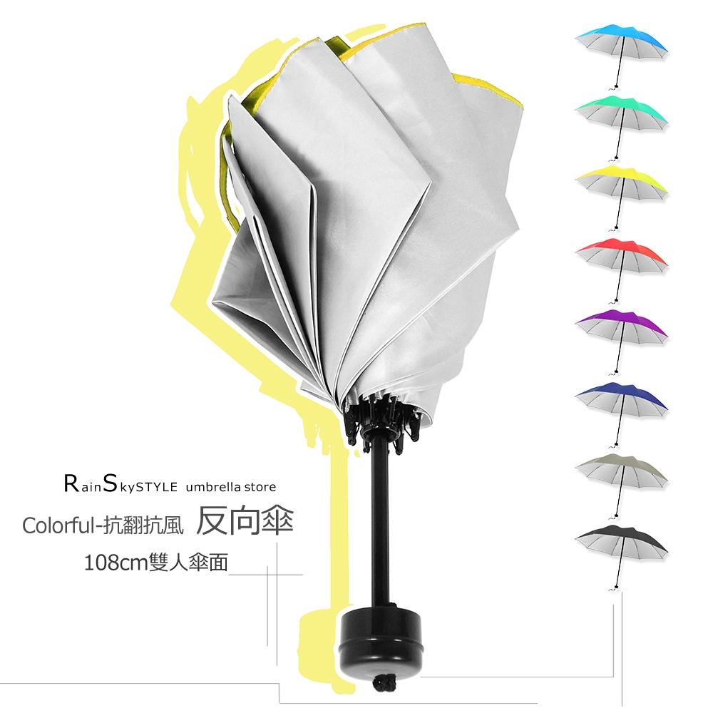 RAINSKY-雙人反向傘-108cm 【買一送一】/ 抗UV傘晴雨傘防風傘超輕傘洋傘折疊傘遮陽傘防曬傘非自動傘黑膠