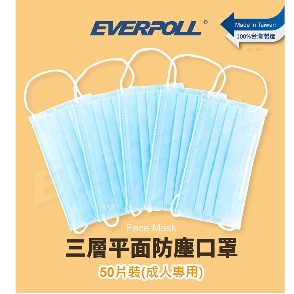 【EVERPOLL】台灣製 平面口罩 (非醫療級)