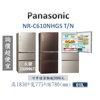 (詢價更優惠)NRC610NHGS國際冰箱/ 國際玻璃鏡面冰箱NRD610NHGS
