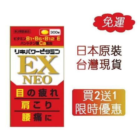 【買二送一 限時特惠】日本正版 米田合利他命 EX NEO 300錠 現貨不用等 下單兩天內寄出