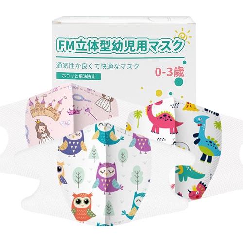 時尚3D立體0-3歲口罩(50入)【小三美日】幼童口罩 D888603