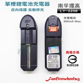 南孚環高 26650 18650 單槽 鋰電池充電器 通過 BSMI LY-2206 台北市