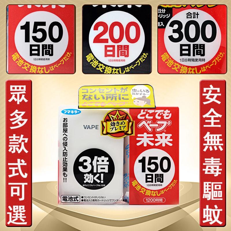 日本 VAPE 未來電子防 蚊驅蚊器 替換裝芯150/200/450日可擕式超聲波驅蚊