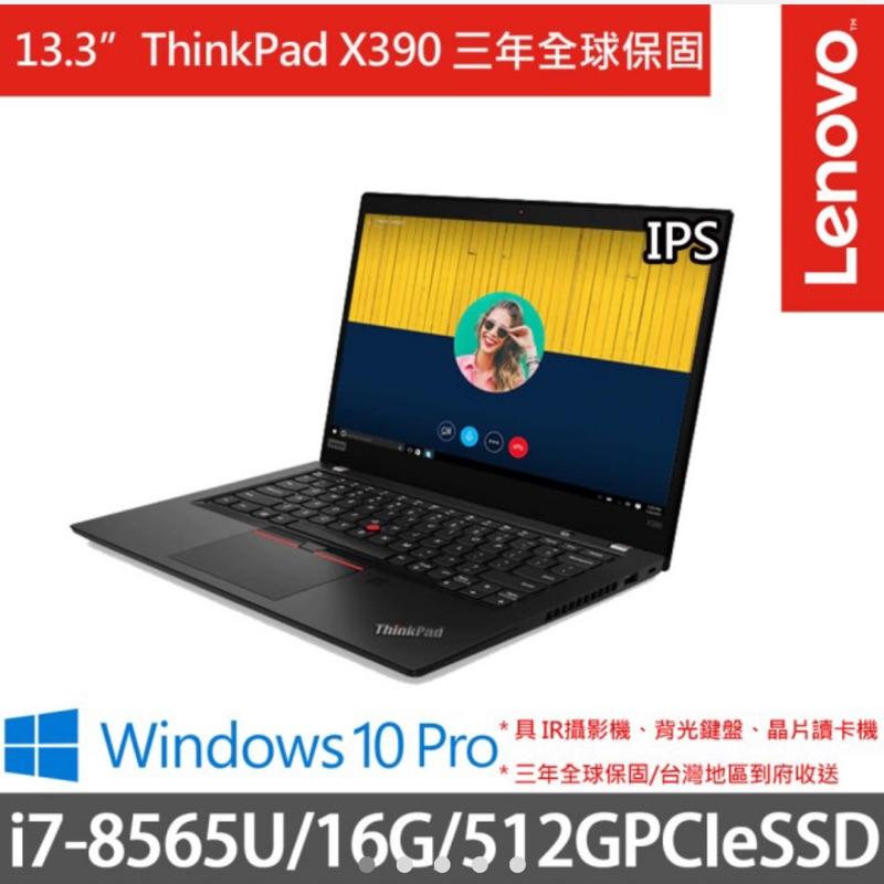 Lenovo ThinkPad X390 i7 13.3吋商務筆電20Q0CTO3WW