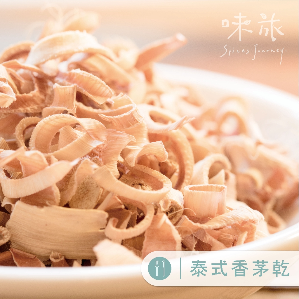 【味旅嚴選】|香茅乾|泰式|香草系列|50g【A200】
