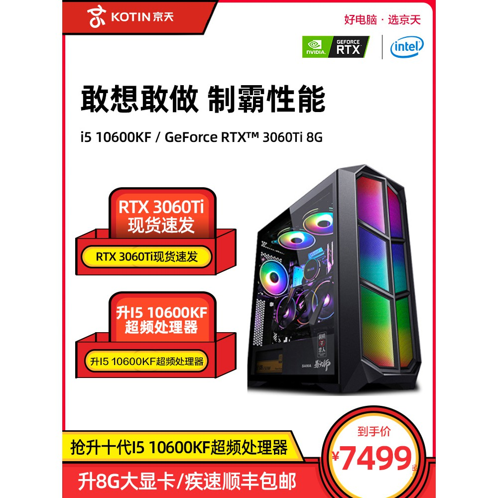 熱銷#爆款京天華盛I5 10600KF/RTX3060Ti新品顯卡電腦主機高配吃雞台式機全套遊戲網吧非二手組裝機DIY兼