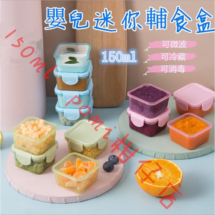 當日免運出貨💯 150ML 保鮮盒 輔食盒 寵物鼠 倉鼠 蜜袋鼯 睡鼠 刺蝟 零食分裝盒 飼料分裝盒 Pomi柑仔店