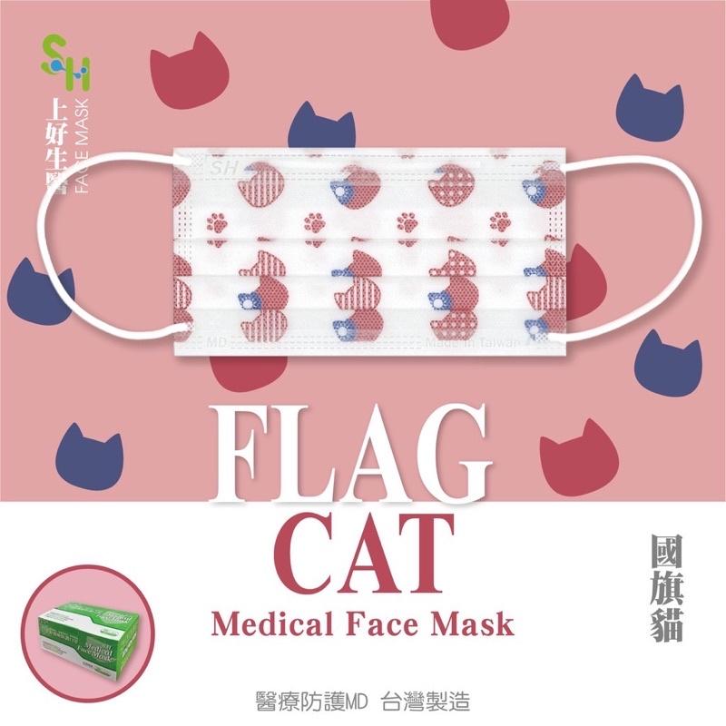 「上好」國旗喵款50入雙鋼印一般醫療用口罩(未滅菌)