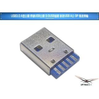【洋將】USB 3.0 A型公頭 焊線式USB公頭 3.0USB插頭 新款USB A公 9P 極速傳輸 $M2