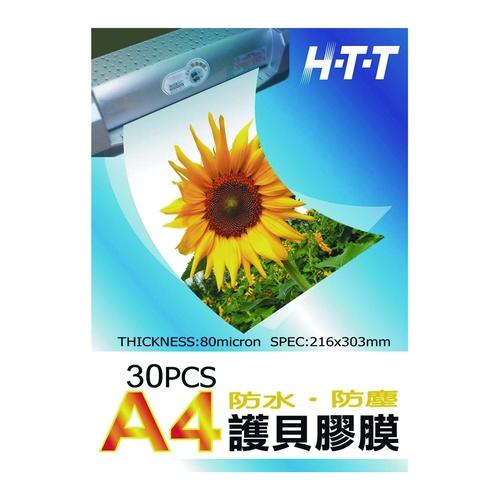 HTT A4護貝膠膜L30