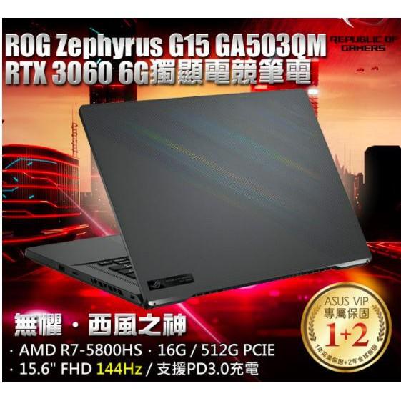 全台全新現貨2台 GA503QM-0093E5800HS RTX3060  GA503QM 0093