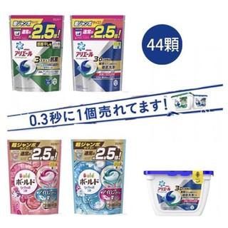 現貨!日本 P&G Ariel Bold 3D 第四代 洗衣膠球 2.5倍(袋裝44入、袋裝38入) 臺南市