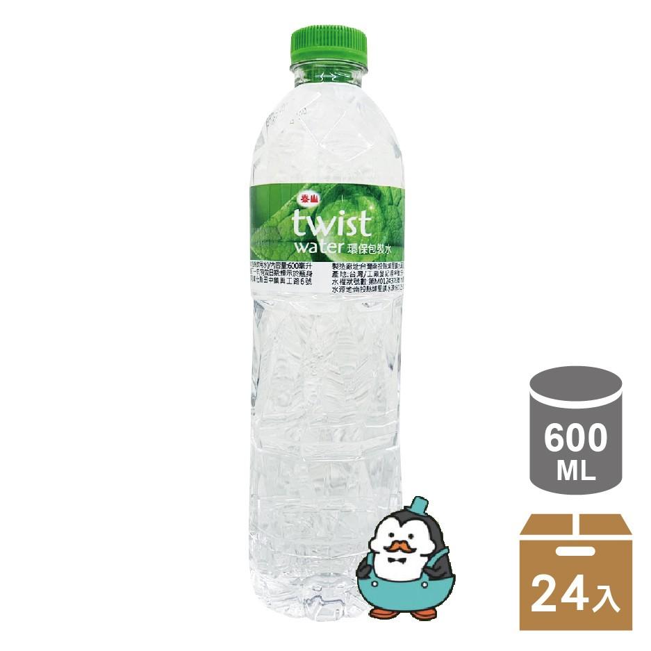 泰山 twist water 環保包裝水 600ml 24瓶/箱 礦泉水 飲用水 (宅配免運)