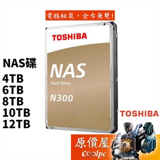 Toshiba東芝 4TB 6TB 8TB 10TB 12TB N300 【NAS碟】三年保/ 3.5吋硬碟HDD/ 原價屋 臺北市