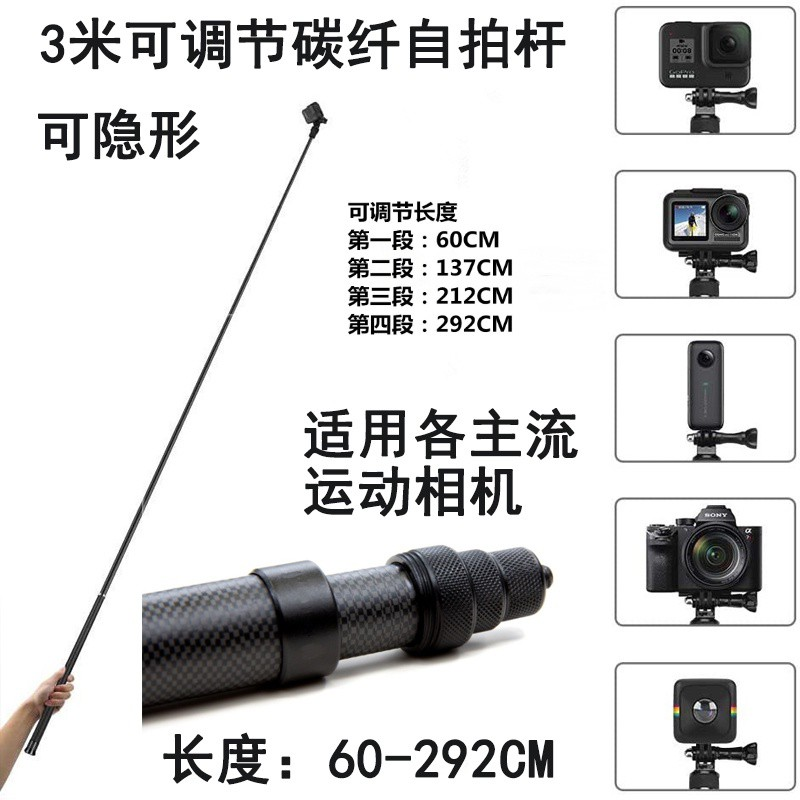 【可樂】3米可調碳纖自拍桿 適用於Insta360 ONE X2/R/X Gopro9/8/7/6子彈時間 1.