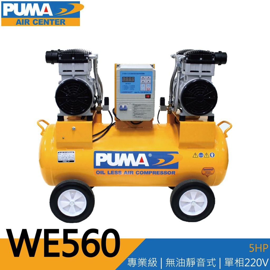 PUMA巨霸空壓 WE560 四缸 5HP 60L 無油靜音式 空壓機