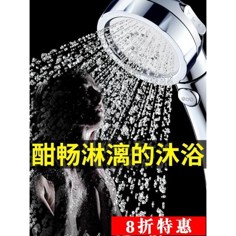 【全館8折+免運】增壓淋浴花灑噴頭淋雨花酒家用高壓洗澡沐浴淋浴頭蓮蓬頭軟管套裝