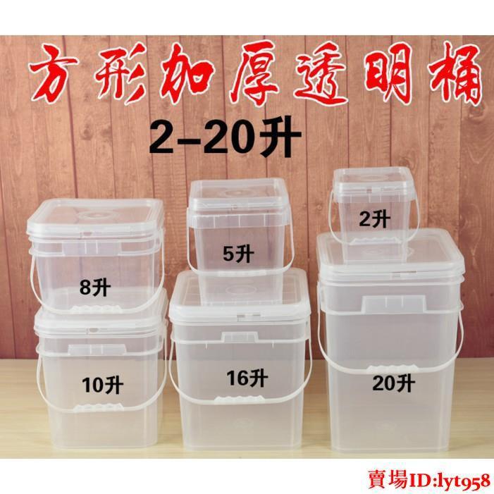 💋透明方形桶塑膠桶帶蓋方桶食品級塑膠桶透明塑膠方桶冰箱冷藏方桶-米蘭小鎮