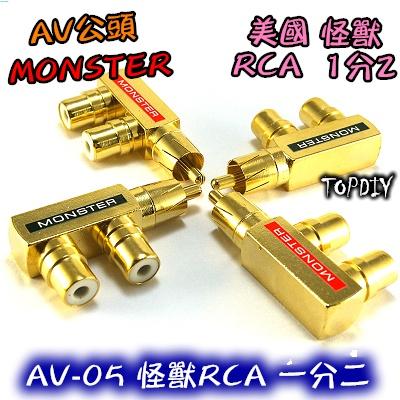 【TopDIY】AV-05 Monster 古河 美國怪獸RCA 轉接頭 槍型一分二 V1 三通 AV1公2母 純銅鍍金