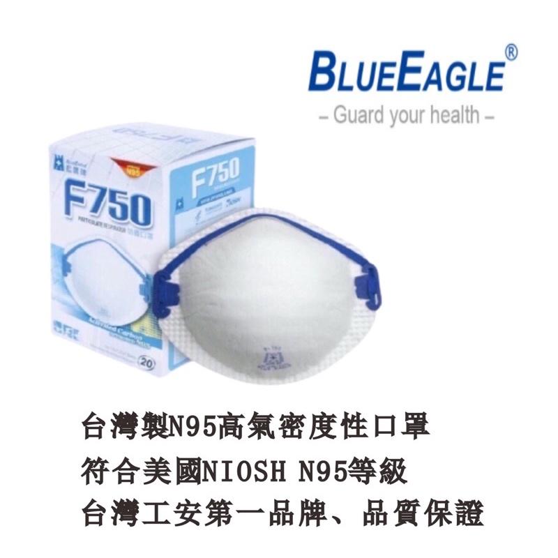 台灣製N95 藍鷹牌N95 防塵口罩 F-750現貨 20個/盒