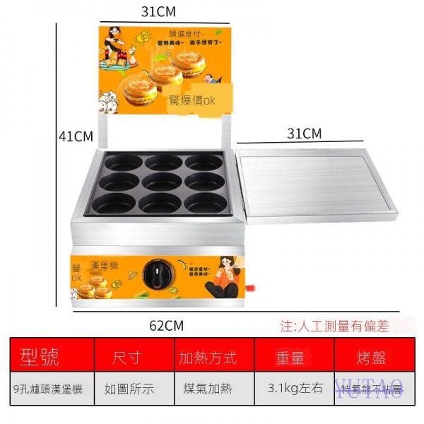 ☞台湾热销☜新店特惠帶牌燃氣車輪餅機紅豆餅機爐雞蛋漢堡機商用擺地攤