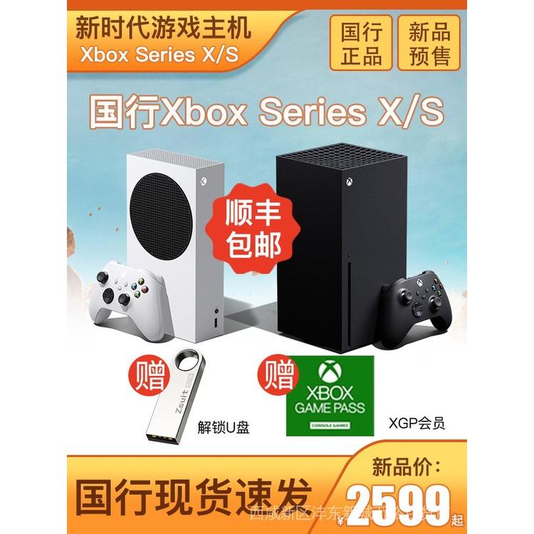 【新店開業 低價衝量】微軟Xbox Series X/S遊戲主機xboxseriesx/s國行xsx/xss one新品
