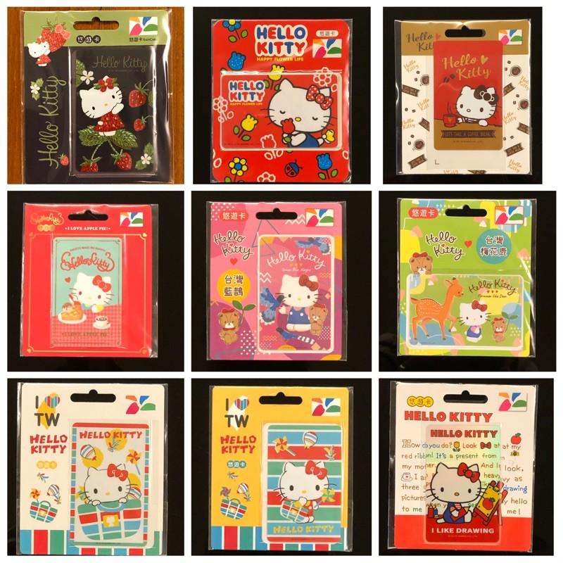 Hello Kitty 悠遊卡 - 草莓裝/茄芷袋系列/台灣動物系列/蘋果派/繪圖/kitty花園/咖啡杯/甜點派對