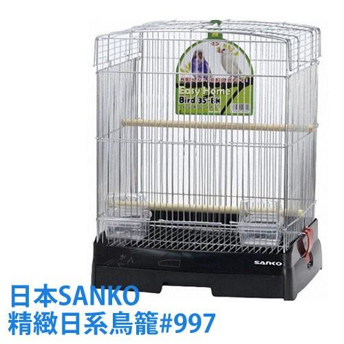 [寵樂子]《日本WILD SANKO》精緻日系鳥籠#991