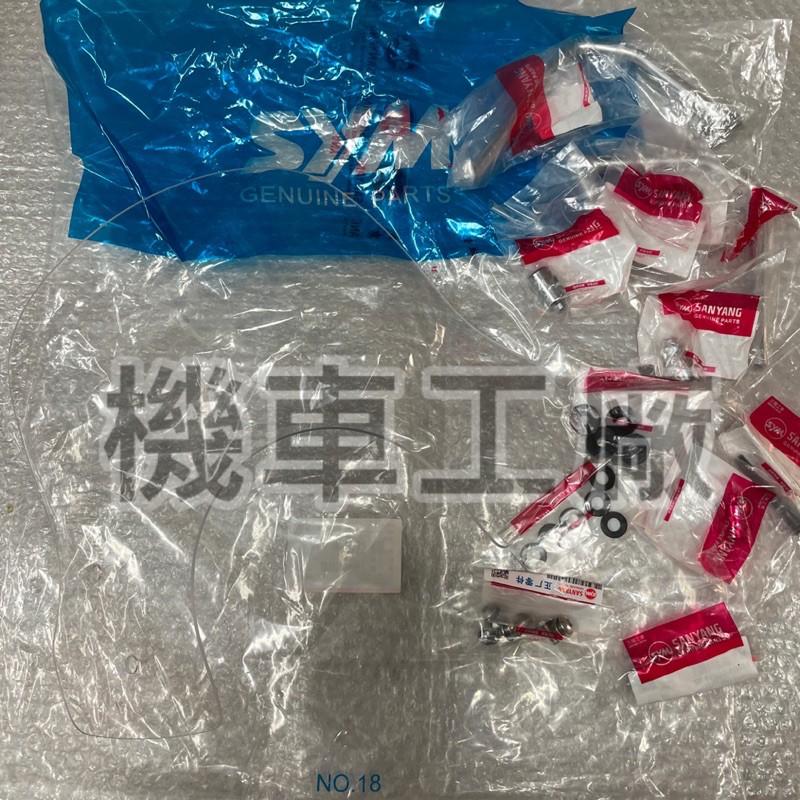 機車工廠 沸騰125 FIDDLE 125 風鏡 擋風鏡 附支架 透明 SANYANG 正廠零件