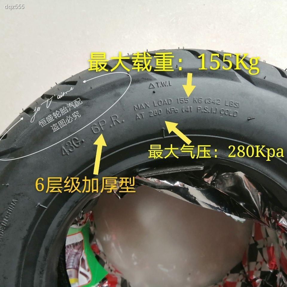 電動車3.00/300-8真空胎300-8內外胎小推車電動摩托三輪車輪胎