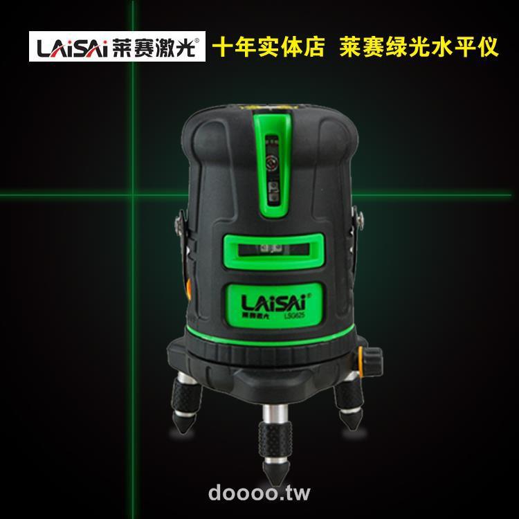 下殺☆萊賽LAISAI綠光水平儀2線3線5線1點強光標線儀超亮綠激光可打斜線