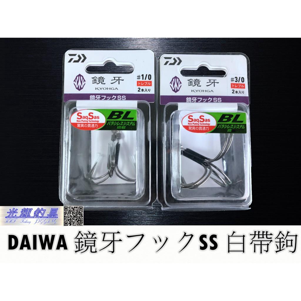 【光輝釣具】DAIWA 鏡牙フックSS 白帶鉤