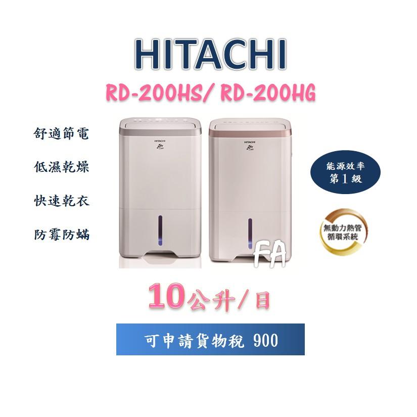 (聊聊詢價超便宜) RD200HS.RD200HG.RD-200HS.RD-200HG/HITACHI日立除濕機