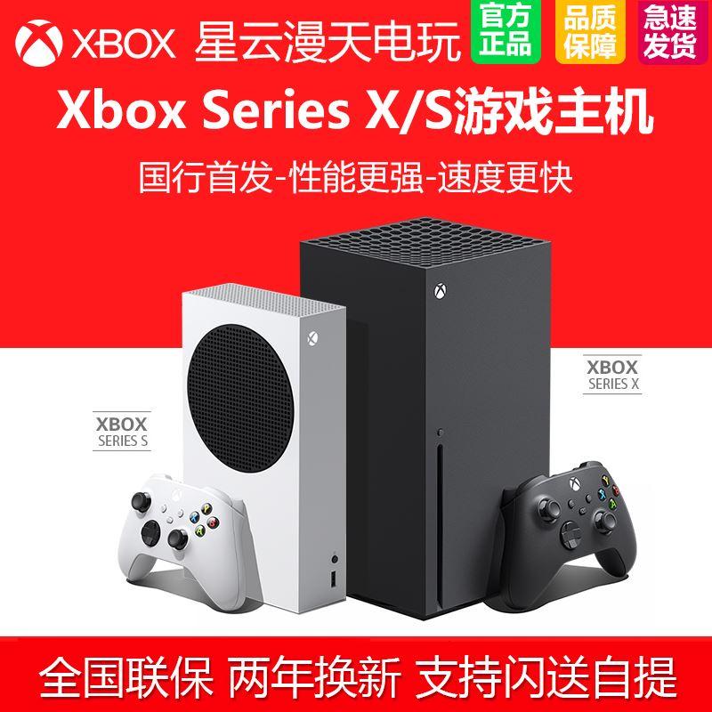 電玩~微軟Xbox Series X 1TB Xbox Series S 512GB xsx xss國行主機xbox s
