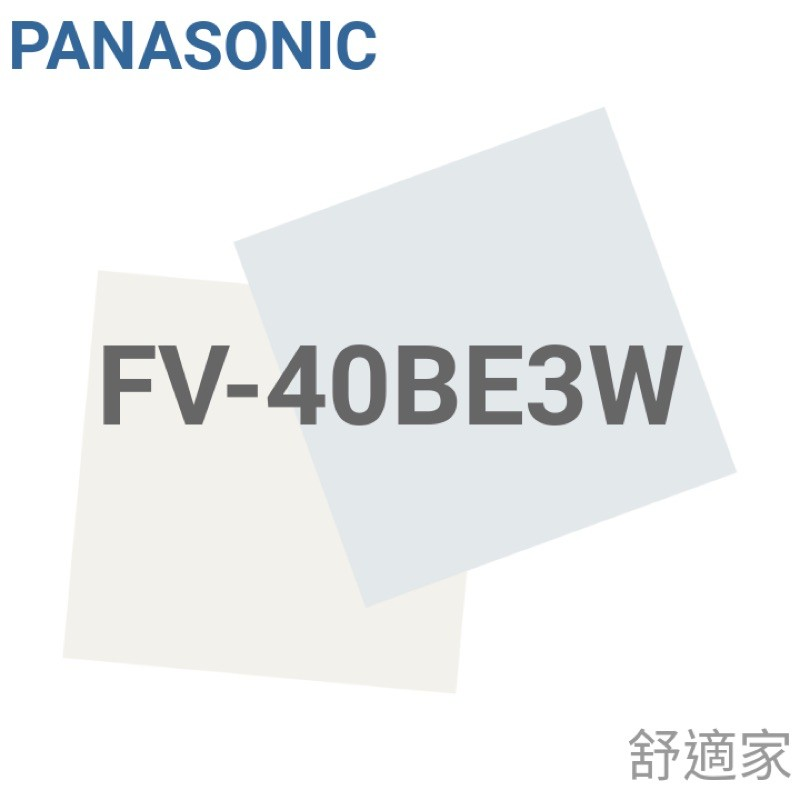 舒適家🔹nanoe🔹國際牌 Panasonic FV-40BE3W 浴室換氣暖風機