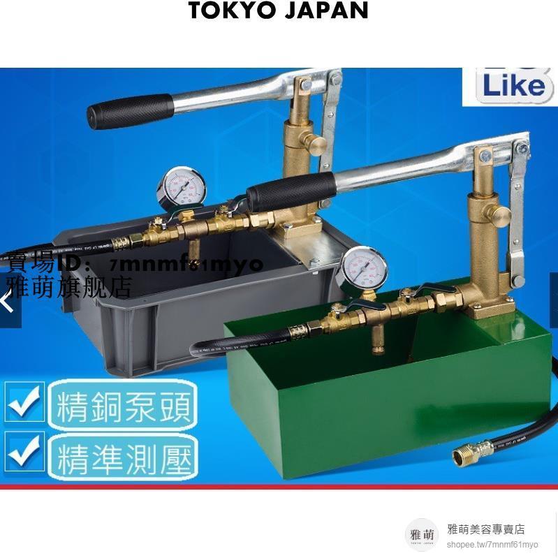 雅萌促销促销手動式水壓機 試壓泵PPR管道試壓泵 25KG 壓力泵 試水壓機 水壓泵 T-25K