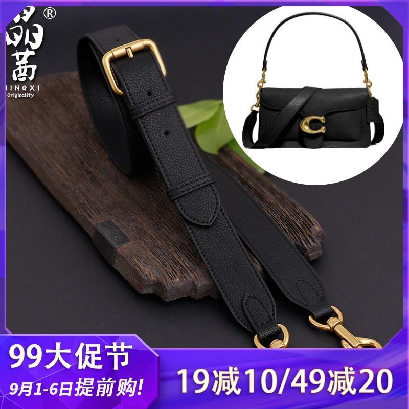 ..適用Coach蔻馳tabby包包配件單買包帶子寬肩帶斜挎背帶替換鏈條